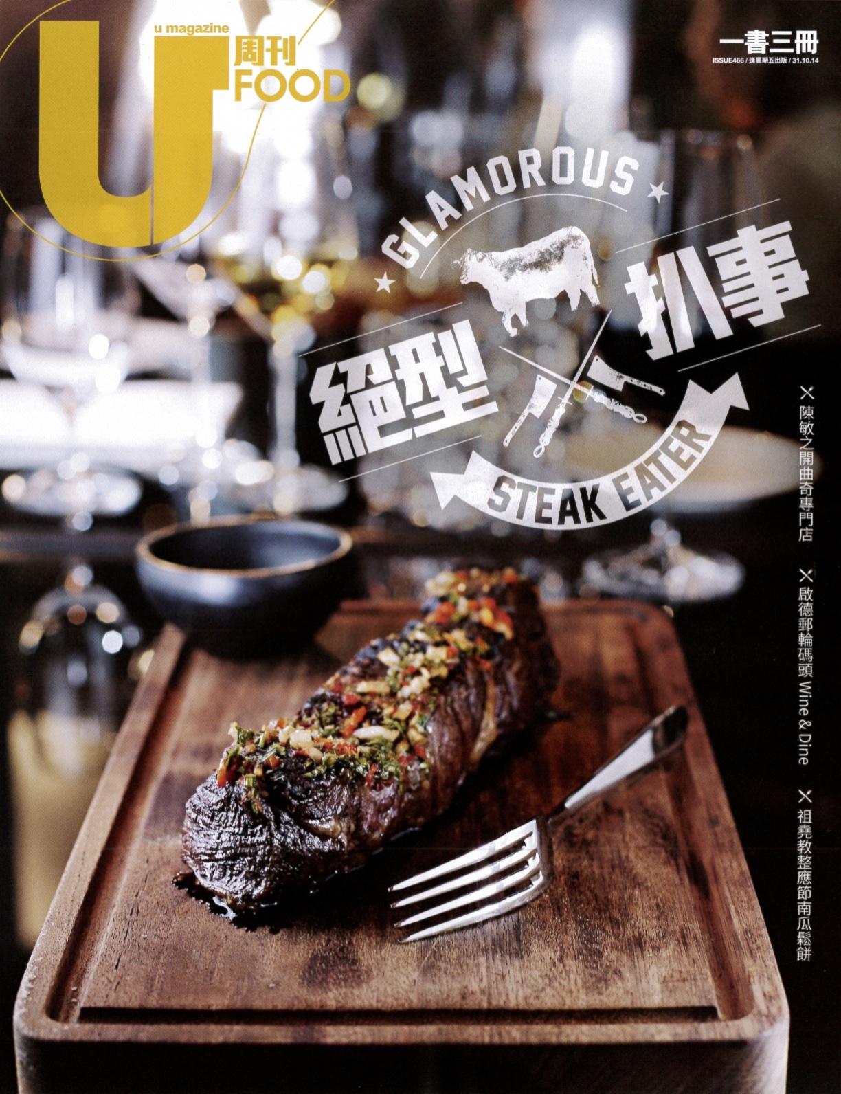 20141031_U-Magazine01